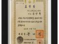 대통령 표창-송인옥 대표
